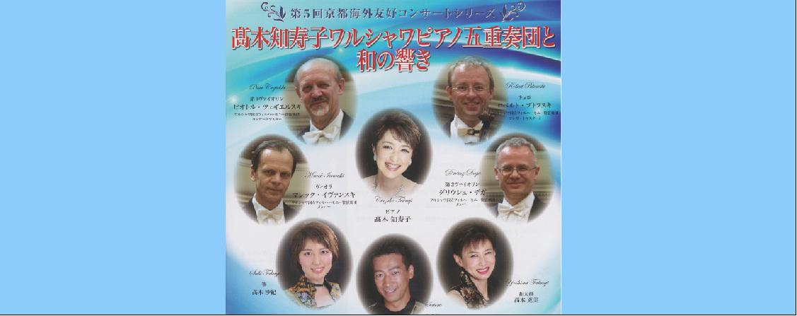 髙木知寿子ワルシャワピアノ五重奏団と和の響き
