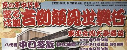 <お知らせ> 八代目中村芝翫襲名披露のお練りの盛り上げ役に、学生「和太鼓悳」