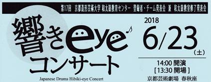 第17回響きeyeコンサート