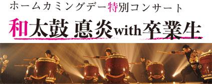 『ホームカミングデー特別コンサート 和太鼓 悳炎 with 卒業生』開催致します