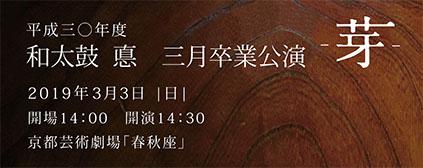 平成三〇年度 和太鼓 悳 三月卒業公演を開催いたします