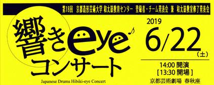 第18回響きeyeコンサートのお知らせ
