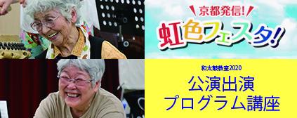 『「京都発信!虹色フェスタ」公演出演プログラム講座』を開講いたします