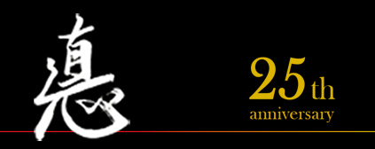 和太鼓悳が結成25周年を迎えました