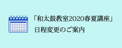 「和太鼓教室2020春夏講座」 日程変更のご案内(開講中止となりました)
