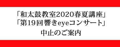 「和太鼓教室2020春夏講座」「第19回響きeyeコンサート」中止のご案内