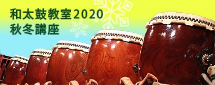 「和太鼓教室2020 秋冬講座」開講のご案内